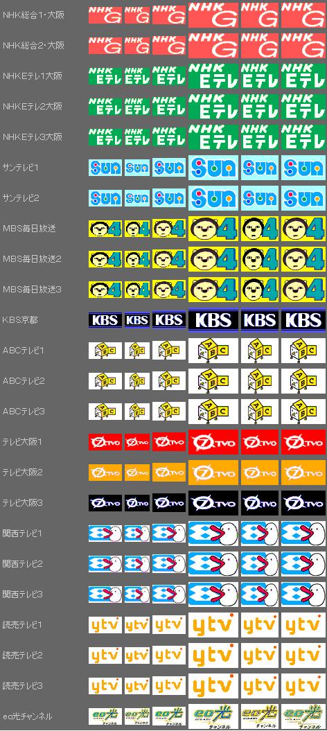 局ロゴの一覧うpスレ【地デジ・BS・CS】->画像>101枚